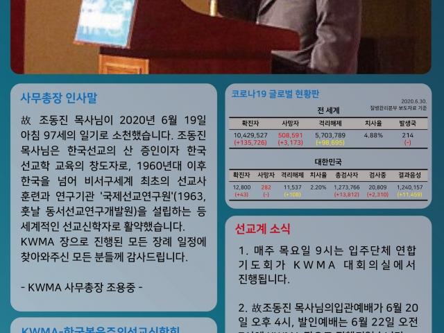 KWMA 뉴스레터 20-4호