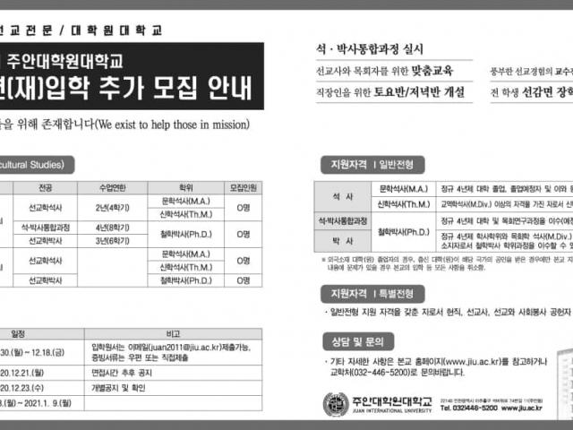2021학년도 전기 주안대학원대학교 신입생&편(재)입학 추가 모집 안내