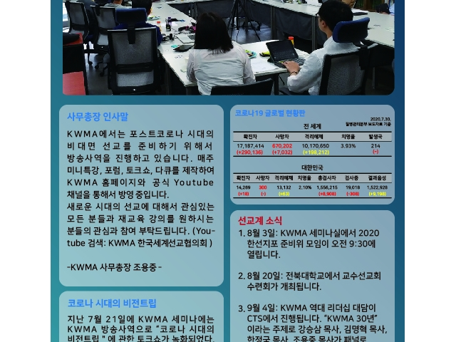 KWMA 뉴스레터 20-5호