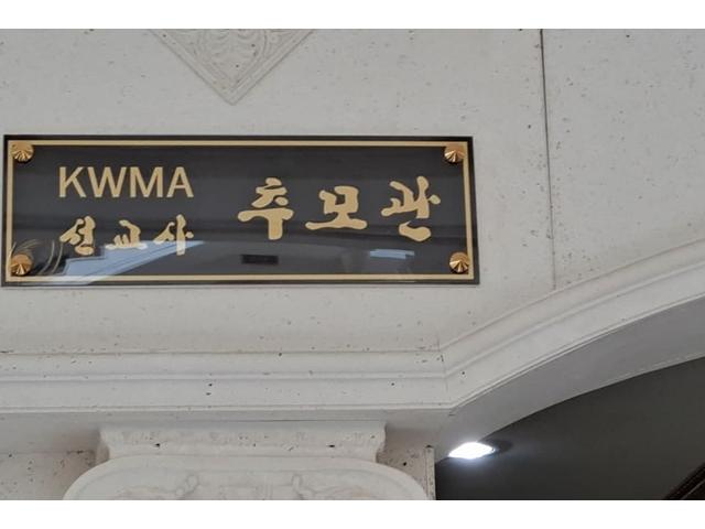 [21.08.31]  KWMA 선교사 추모관 현판식