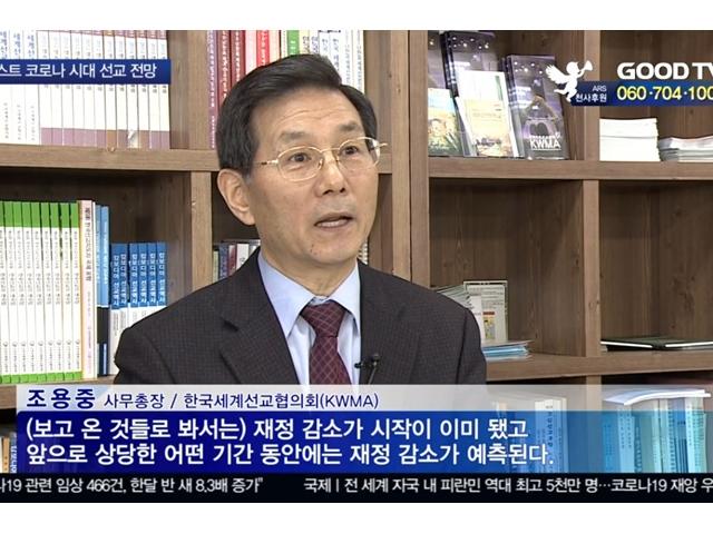 [포스트 코로나②] 선교환경 변화, 대응 어떻게? [GOODTV NEWS 20200428]